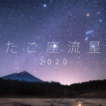 【天体観測】ふたご座流星群2020【全国育樹祭記念広場】