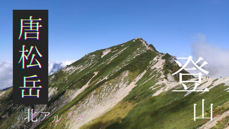 【登山】唐松岳に登ってきた!【黒菱駐車場】