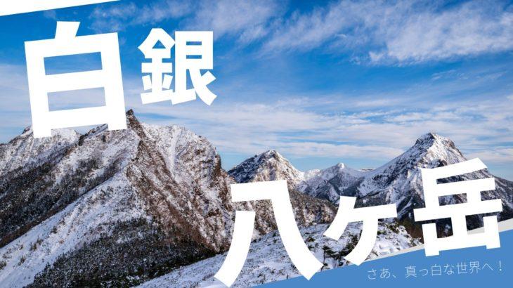 【登山】秋の八ヶ岳は白銀の世界【雪山】