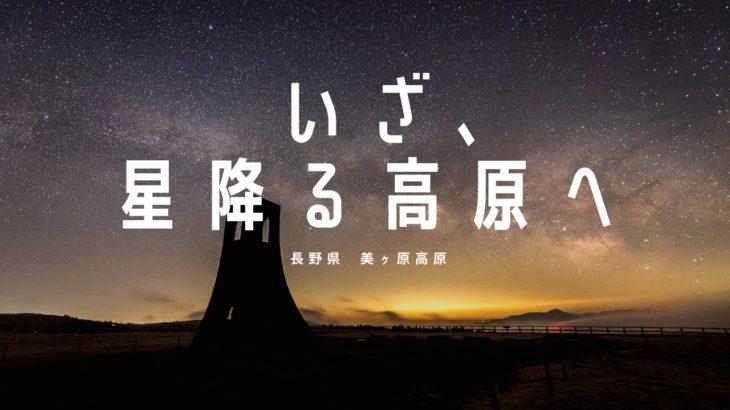 【美ヶ原】星降る高原で天の川観測【長野県】