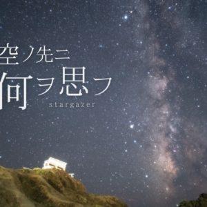 【七夕】夜空ノ先ニ何ヲ思フ【写真集】