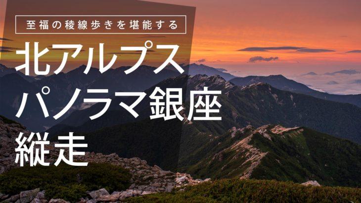 【北アルプス】パノラマ銀座縦走してきた!【燕岳/大天井岳】